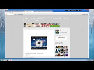 Установка Mac OS X на PC Intel AMD – Хакинтош Hackintosh