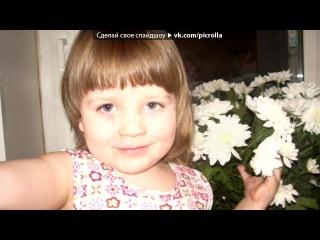 «маленькая Рита» под музыку Детские песни - Усатый нянь. Picrolla