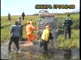 Сибирь Трофи - 98