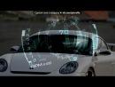 «С моей стены» под музыку Fort Knox Five (Test Drive Unlimited 2 OST) - Insight feat. Asheru (A Skillz Remix).