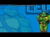 черепашки ниндзя под музыку Feduk - Околофутбола (Музыка из фильма Около Футбола) - vk.comsoundvor. Picrolla