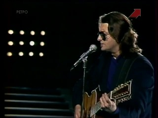 Песня о друге (посвящение Высоцкому)  муз. и сл. А.Б.Градского, 1980 г. (Один из судей программы