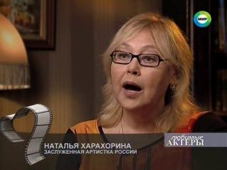 Любимые актёры. Николай Ерёменко-младший