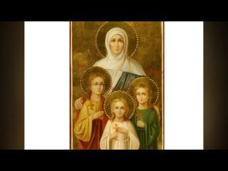 Жития святых - Мученицы Вера, Надежда и Любовь и их матери Софии