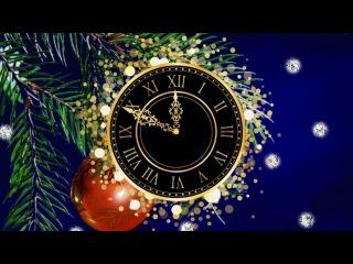 Три красивых футажа Новогодние Часы! - Совсем скоро новый 2014 год!