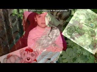 «Моя рідненька...♥» под музыку DJ Radikov - Я рисую речку (Солнце). Picrolla