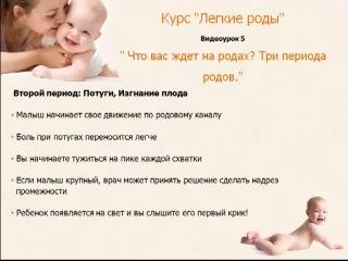 [Что происходит на родах - Три периода родов]