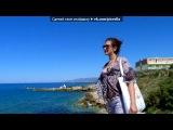 «Греция 2013 (остров Крит)» под музыку Грецька народна - Без назви. Picrolla