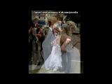 «Свадьба! лучшие фотки.» под музыку Мой Первый Свадебный Танец.....)))Я самая счастливая с тобой...Люблю тебя...) С+М= ♥ - Просто классный медляк...))). Picrolla