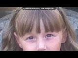 «это Я )))» под музыку Натали - Морская черепашка по имени наташка ♡. Picrolla