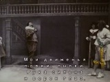 Сирано де Бержерак  Cyrano de Bergerac (1900)