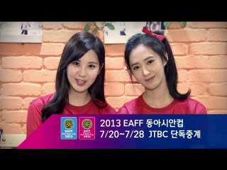 Snsd yuri, seohyun - 2013 eaff east asian cup cheering message [130705]