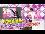 Nogizaka46 – Nogizakatte Doko ep83 от 12 мая 2013