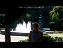 «отпуск Ялта 2011» под музыку Шансон - -За тебя моя женщина.