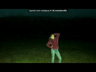 «С моей стены» под музыку Oceana - Deep inside you cry, cry, cry.... Picrolla