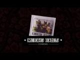 Славянский Секс - Шоп - Тихий Омут