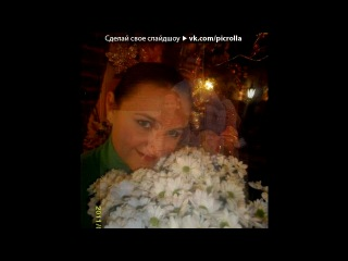 «Різні фотки» под музыку Наташа Королева - Твой мир. Picrolla