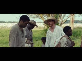 Дванадцять років рабства (Twelve Years a Slave) 2013. Український трейлер [HD]
