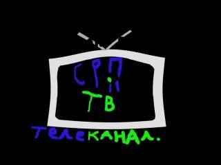 Заставка СРПТВ - рябь 17-дек-2013.
