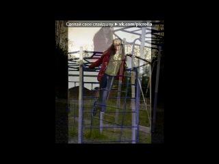 «24062012» под музыку Христианские Песни - Русавуки (www.blagovam.org) - В искании счастья. (Дорога счастья). Picrolla