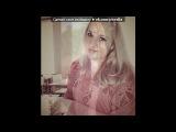 «самые любимые одноклассники,я вас очень люблю и очень скучаю)))» под музыку Любовные истории - [..♥Школа, школа, я скучаю♥..]. Picrolla