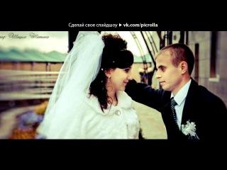 «С моей стены» под музыку Эллаи - Сколько тебе нужно скажи, Я отдам тебе свою жизнь.  Я буду рядом где бы не жил, В любви нет чужих.. (Prod. Tematik 2013) (заходи к нам http://vk.com/public32986501)  . Picrolla