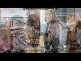«Девичник 02.07.2010» под музыку Ирина Алегрова - С днём рождения!!!!!. Picrolla