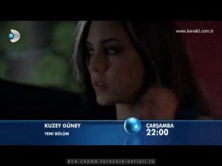 Кузей Гюней 73 серия (1 анонс) | Kuzey Guney | tureckie-seriali.ru