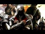 Assassin`s creed под музыку ZIDKEY - Русский Литерал Ассасин крид 3 - E3 трейлер. Picrolla