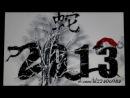 С Наступающим Новым 2013 годом – годом Черной Водяной ЗМЕИ (по китайскому календарю)
