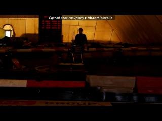 «картинг» под музыку Don Omar ft. Tego Calderon - Bandarelos (концовка фильма Форсаж 3). Picrolla