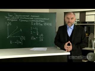 Физика. 8 класс. Урок 37. Электрическое сопротивление проводника. Единица сопротивления.