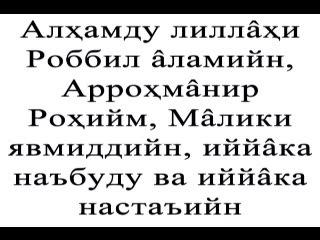 гусул сураси узбек тилида