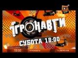 Анонс юбиленого 100-го выпуска Игронавтов на QTV!