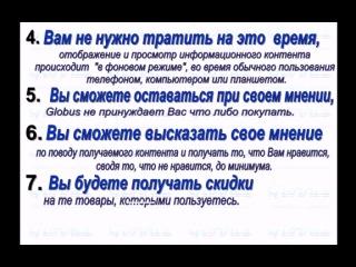 Причины заработка в Globus БЕЗ ВЛОЖЕНИЙ, регистр. http://alikmag.globus-inter.com