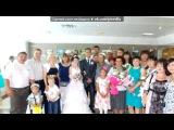 «наша свадьба» под музыку Туйсин Радмир - Тик бахетле булыгыз. Picrolla