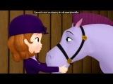 «Со стены София Прекрасная» под музыку София Прекрасная - Я не знаю, как быть принцессой. Picrolla