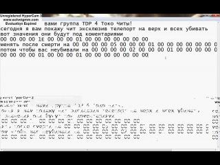TDP 4 чит эксклюзив на верх карты забираемся