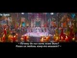 Ram-Leela – Ram Chahe Leela(с рус субтитрами)