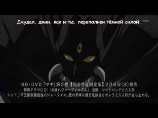 Animeland.su_Маги - Лабиринт Магии / Magi - The Labyrinth of Magic 16 серия [Русские субтитры] 2012