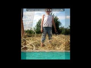 «всякое разное!!!!!)))))))))» под музыку клубняк - Барадач 2012 2011 2010 new. Picrolla