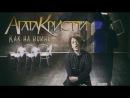 Агата Кристи - Как на войне   Клип HD