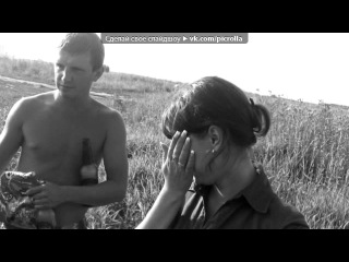 «ПЯТНИЦА» под музыку Людмила Соколова - Ещё один мартини. Picrolla
