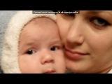 «мой сынуля,моё счастье))))))» под музыку Сынуля - Мое маленькое чудо!!!. Picrolla
