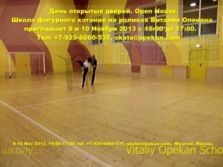 Школа фигурного катания на роликах Виталия Опекана.