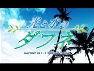 Дафна: Тайна сияющих вод / Daphne in the Brilliant Blue. Приключения (2004) Серия 21