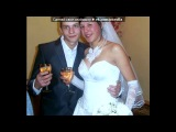 «***Наша свадьба***» под музыку ♥ - эта самая классная и милая песня:*). Picrolla
