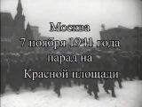 Парад 7 ноября 1941 г. на Красной площади-24º годовщина Великой Октябрьской Социалистической Революции