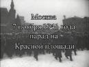 Военный Парад 7 ноября 1941 года  на Красной площади