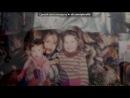«инне» под музыку ♥Иннусик:* родная моя С днем рождения тебя моя прелесть***люблю тебя* * - Загадай желание, с днем рождения Сестричка . Picrolla